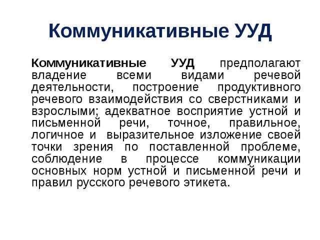 Коммуникативные УУД Коммуникативные УУД предполагают владение всеми видами р...