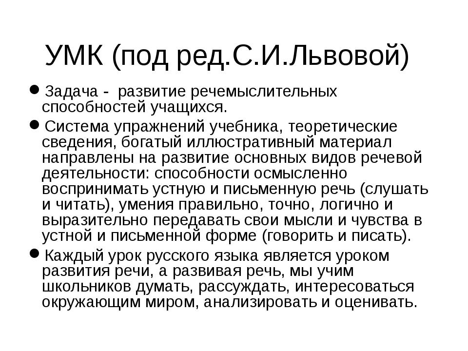 УМК (под ред.C.И.Львовой) Задача - развитие речемыслительных способностей уча...