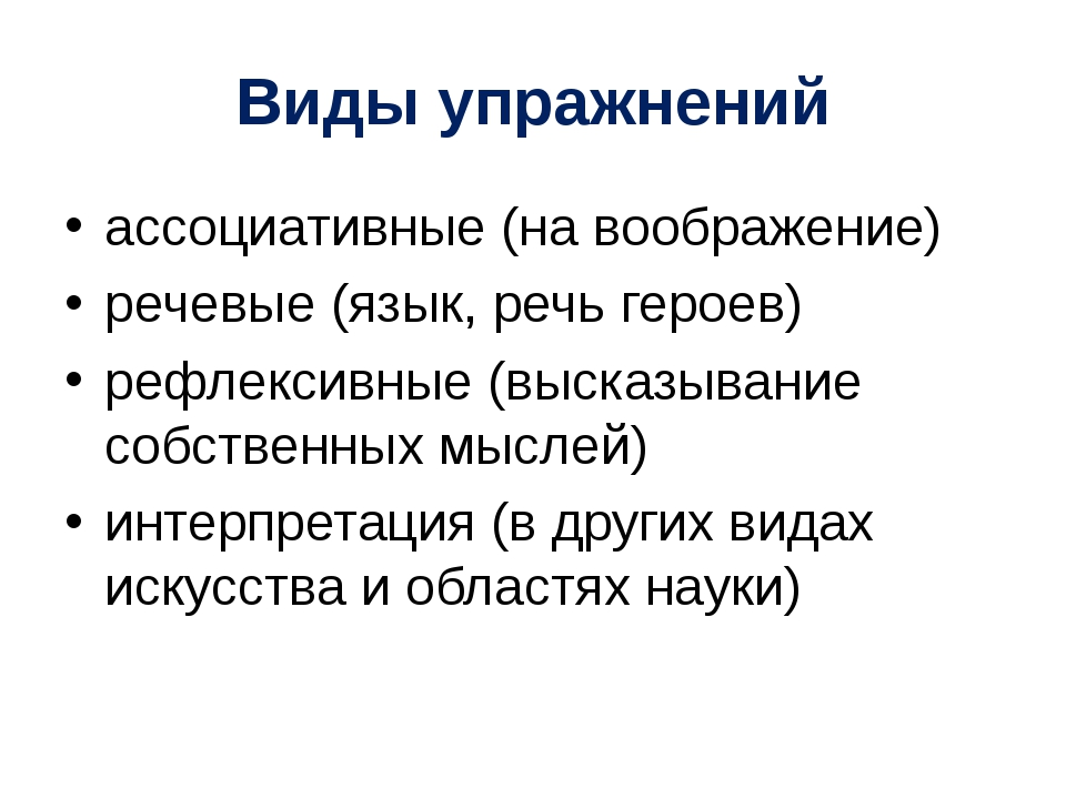 Виды упражнений ассоциативные (на воображение) речевые (язык, речь героев) ре...