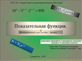 Подготовили: Джавадян М. А. преподаватель математики Григорян Л. В. преподав