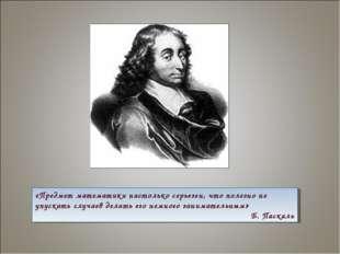 «Предмет математики настолько серьезен, что полезно не упускать случаев делат