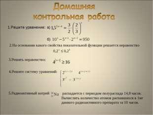 1.Решите уравнение: 2.На основании какого свойства показательной функции реша