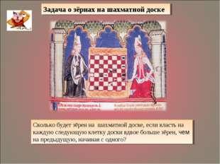 Задача о зёрнах на шахматной доске Сколько будет зёрен на шахматной доске, ес