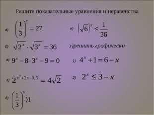 Решите показательные уравнения и неравенства з)решить графически а) б) в) г)