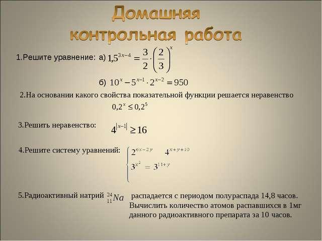 1.Решите уравнение: 2.На основании какого свойства показательной функции реша...