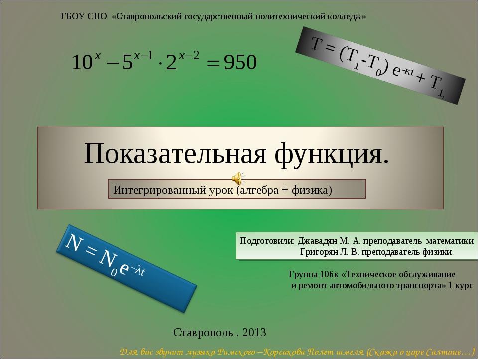 Подготовили: Джавадян М. А. преподаватель математики Григорян Л. В. преподав...