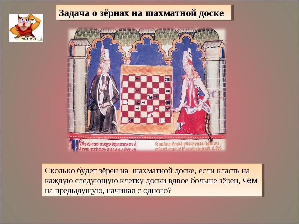 Задача о зёрнах на шахматной доске Сколько будет зёрен на шахматной доске, ес...