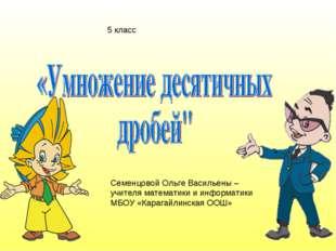 Семенцовой Ольге Васильены – учителя математики и информатики МБОУ «Карагайли
