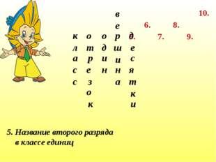 7. 6. 5. 8. 9. 10. 5. Название второго разряда в классе единиц к л а с с о з