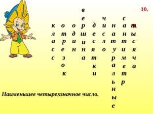 9. 10. 9. Наименьшее четырехзначное число. к л а с с о з е р т к о о д и н в