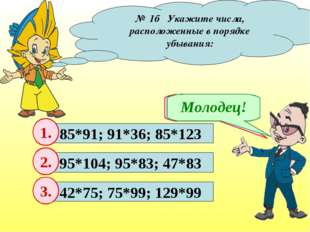 № 1б Укажите числа, расположенные в порядке убывания: 85*91; 91*36; 85*123 95