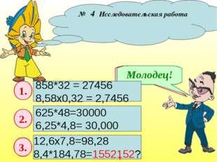 № 4 Исследовательская работа 625*48=30000 6,25*4,8= 30,000 12,6х7,8=98,28 8,4