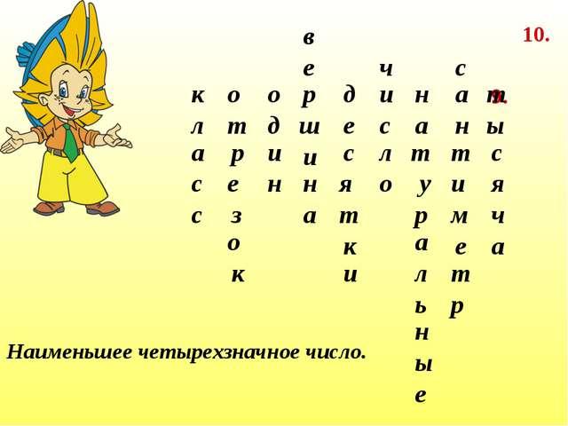 9. 10. 9. Наименьшее четырехзначное число. к л а с с о з е р т к о о д и н в...