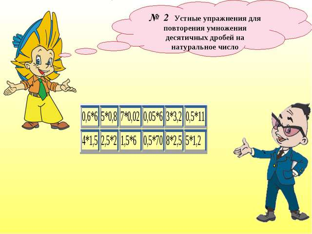 № 2 Устные упражнения для повторения умножения десятичных дробей на натуральн...