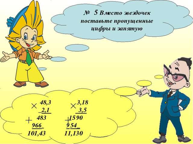 № 5 Вместо звездочек поставьте пропущенные цифры и запятую 4*,3 3,18 _2,* * ,...
