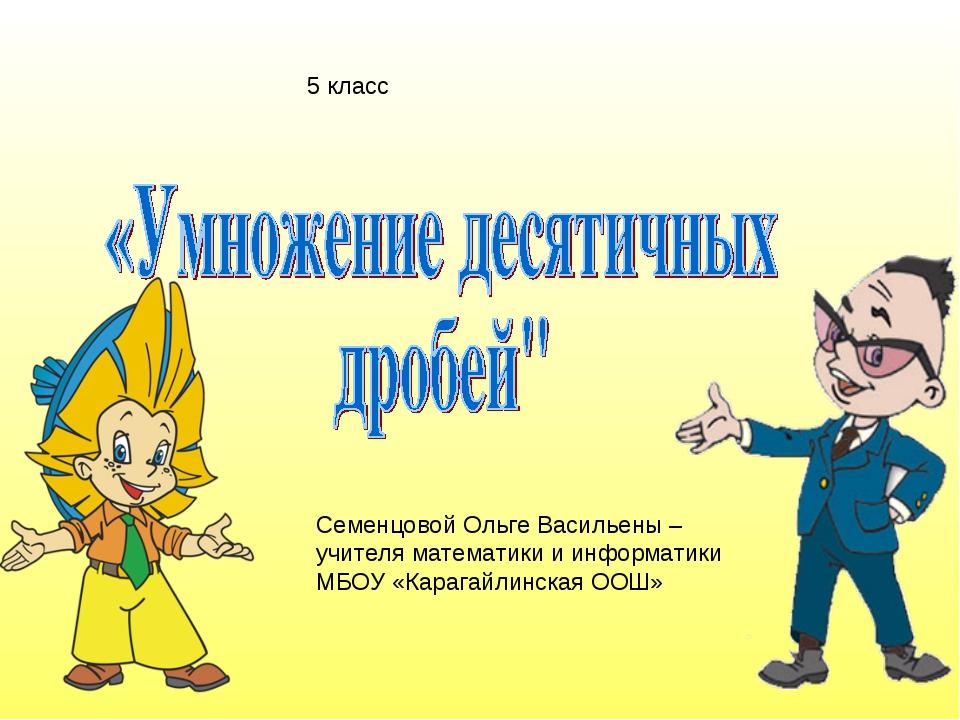 Семенцовой Ольге Васильены – учителя математики и информатики МБОУ «Карагайли...