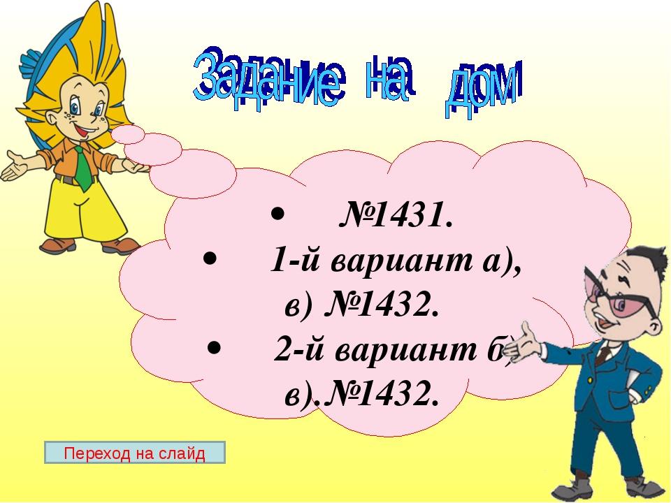 •№1431. •1-й вариант а), в) №1432. •2-й вариант б) в).№1432. Переход на сл...