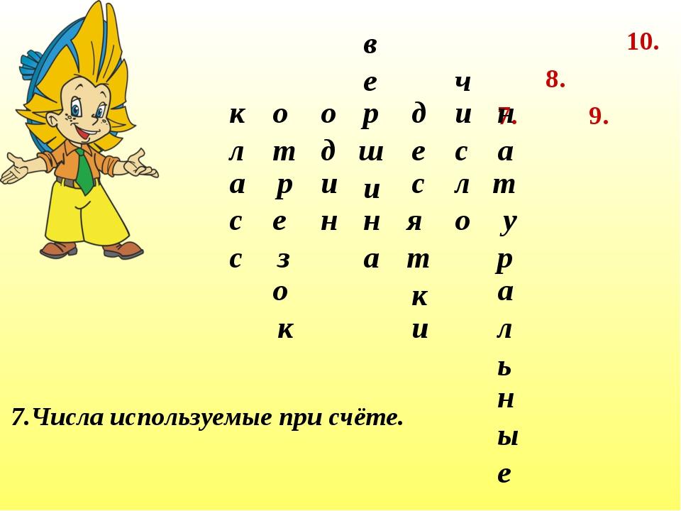 7. 8. 9. 10. 7.Числа используемые при счёте. к л а с с о з е р т к о о д и н...