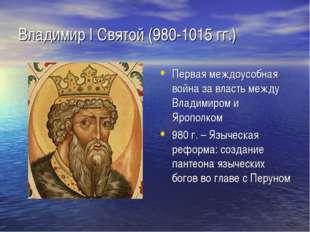 Владимир I Святой (980-1015 гг.) Первая междоусобная война за власть между Вл