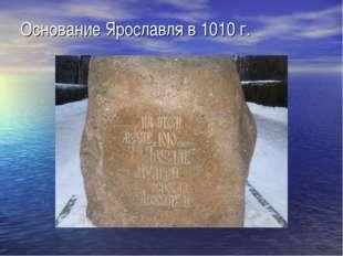 Основание Ярославля в 1010 г.