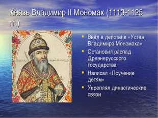 Князь Владимир II Мономах (1113-1125 гг.) Ввёл в действие «Устав Владимира Мо