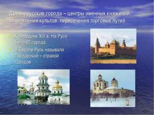 Древнерусские города – центры именных княжений, отправления культов, пересече