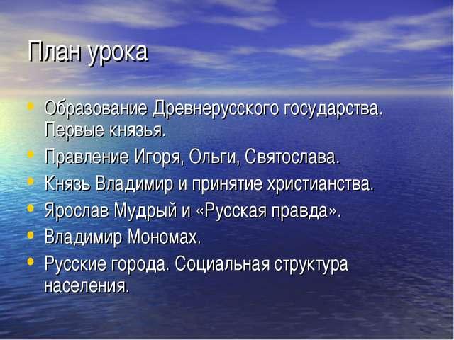 План урока Образование Древнерусского государства. Первые князья. Правление И...
