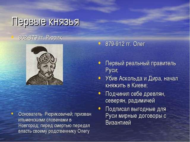 Первые князья 862-879 гг. Рюрик Основатель Рюриковичей; призван ильменскими с...
