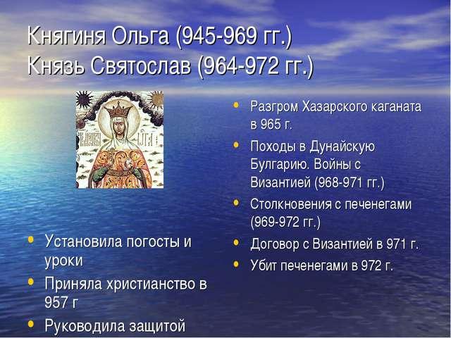 Княгиня Ольга (945-969 гг.) Князь Святослав (964-972 гг.) Установила погосты...