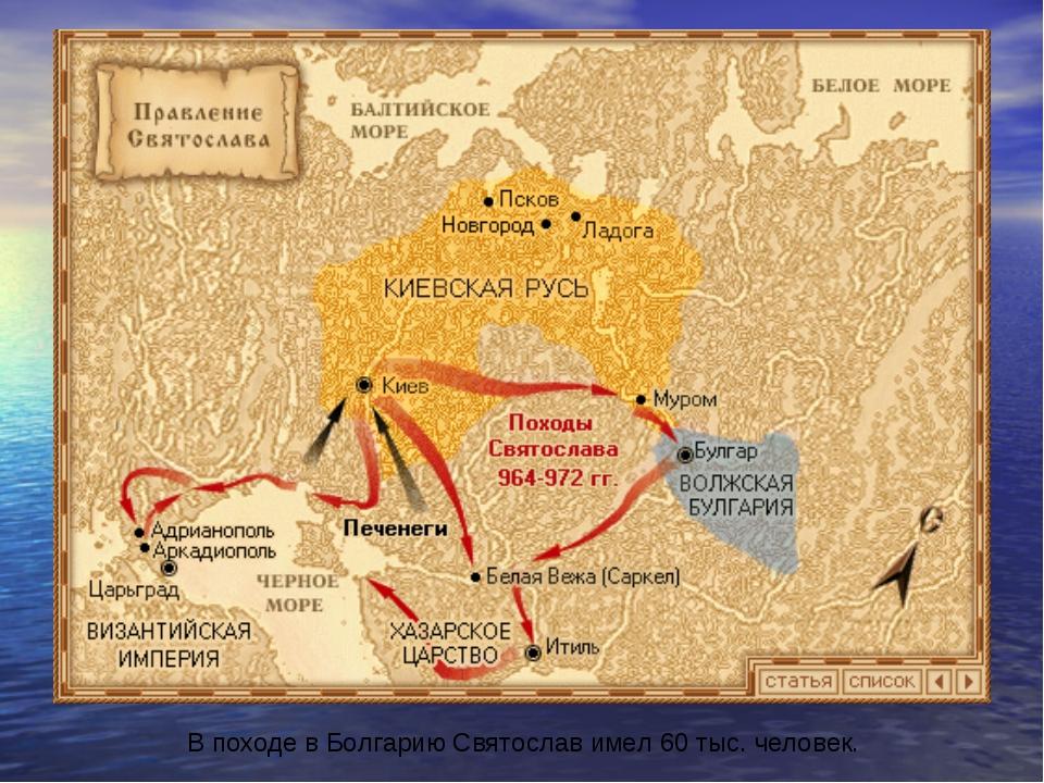 В походе в Болгарию Святослав имел 60 тыс. человек.