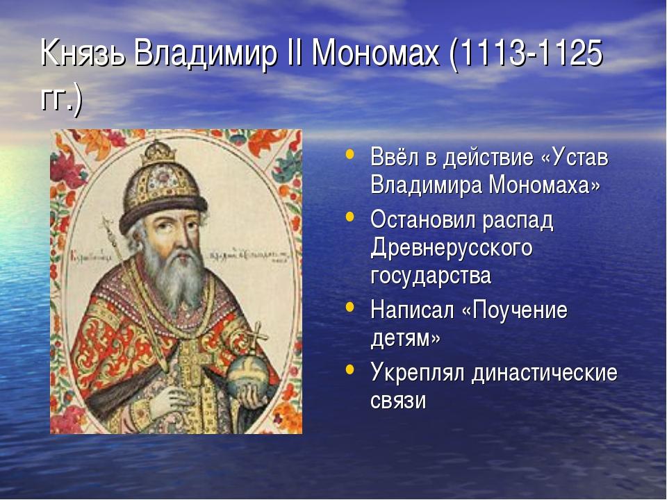 Князь Владимир II Мономах (1113-1125 гг.) Ввёл в действие «Устав Владимира Мо...