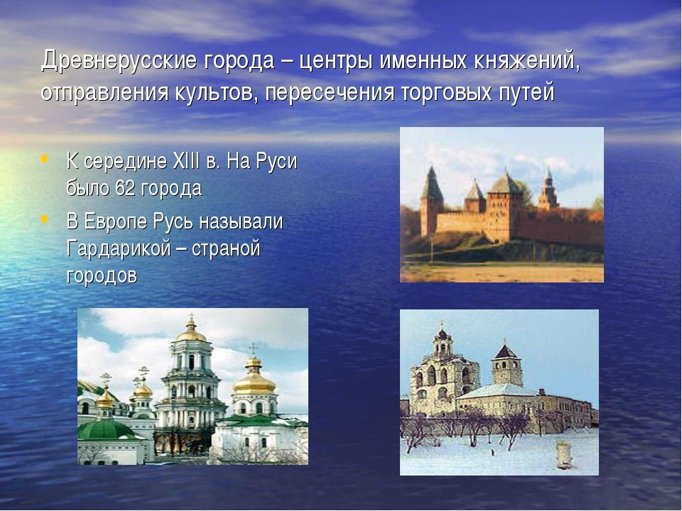 Древнерусские города – центры именных княжений, отправления культов, пересече...