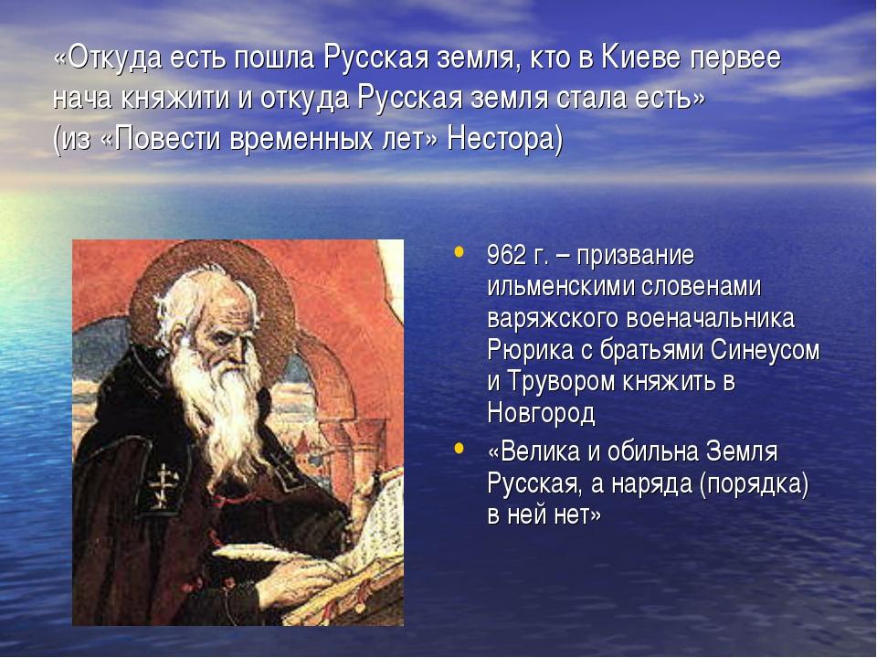 «Откуда есть пошла Русская земля, кто в Киеве первее нача княжити и откуда Ру...
