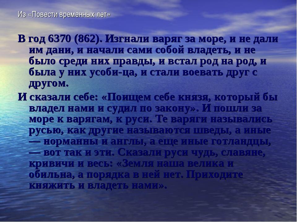 Из «Повести временных лет» В год 6370 (862). Изгнали варяг за море, и не дали...