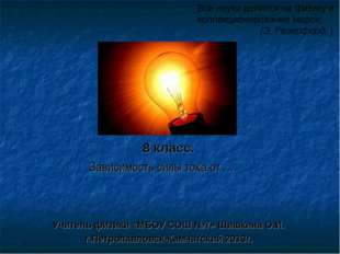 8 класс. Зависимость силы тока от … Все науки делятся на физику и коллекцион