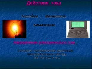 Действия тока Тепловое Магнитное Химическое Направление электрического тока