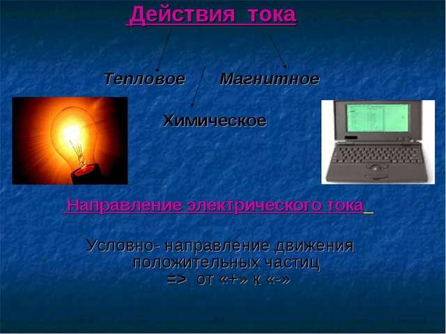 Действия тока Тепловое Магнитное Химическое Направление электрического тока...