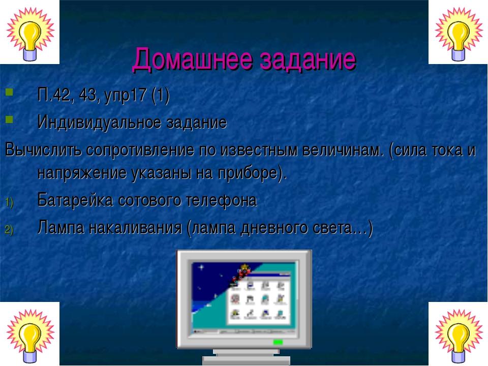 Домашнее задание П.42, 43, упр17 (1) Индивидуальное задание Вычислить сопроти...