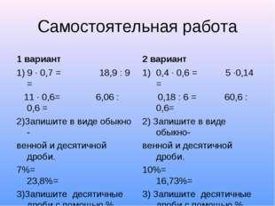 Самостоятельная работа 1 вариант 1) 9 · 0,7 = 18,9 : 9 = 11 · 0,6= 6,06 : 0,6