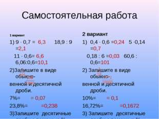 Самостоятельная работа 1 вариант 1) 9 · 0,7 = 6,3 18,9 : 9 =2,1 11 · 0,6= 6,6