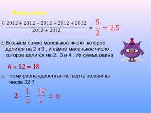 Вычислите: 6 + 12 = 18 2 ∙ = Возьмём самое маленькое число ,которое делится н