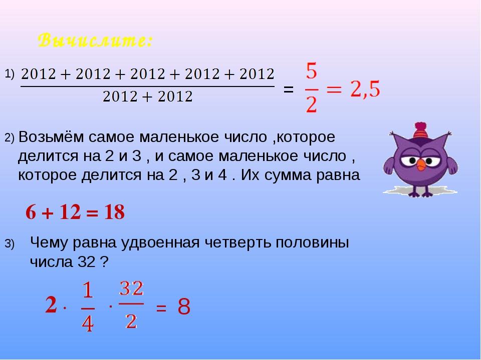 Вычислите: 6 + 12 = 18 2 ∙ = Возьмём самое маленькое число ,которое делится н...