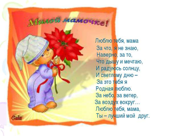 Люблю тебя, мама За что, я не знаю, Наверно, за то, Что дышу и мечтаю, И рад...