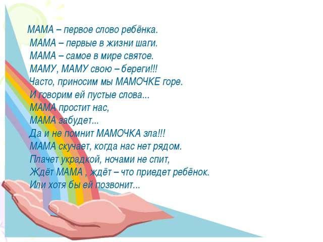 МАМА – первое слово ребёнка. МАМА – первые в жизни шаги. МАМА – самое в мире...
