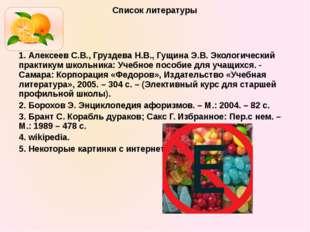 Список литературы 1. Алексеев С.В., Груздева Н.В., Гущина Э.В. Экологический