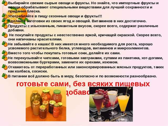Выбирайте свежие сырые овощи и фрукты. Но знайте, что импортные фрукты и овощ...