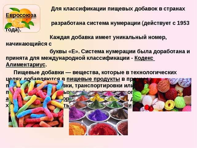 Для классификации пищевых добавок в странах Евросоюза разработана система ну...