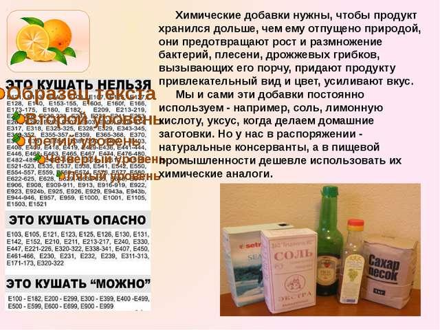 Химические добавки нужны, чтобы продукт хранился дольше, чем ему отпущено при...