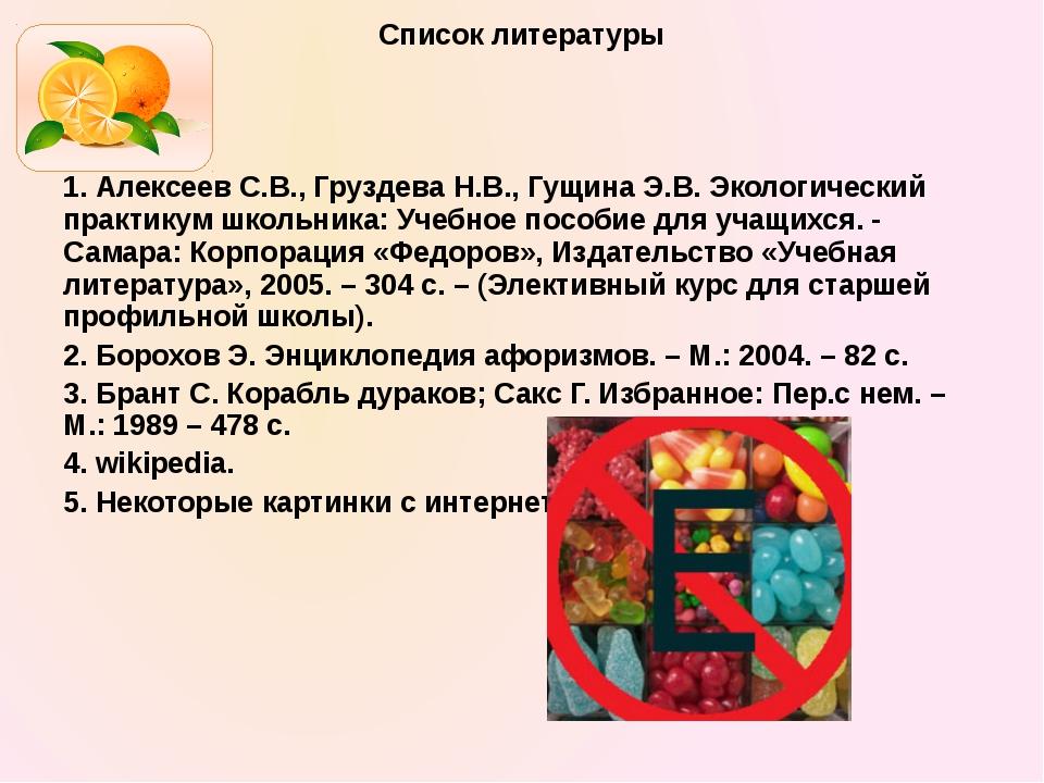 Список литературы 1. Алексеев С.В., Груздева Н.В., Гущина Э.В. Экологический...