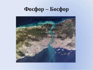 Фосфор – Босфор